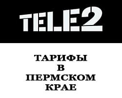 Тарифы теле2 в Перми