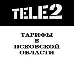 Тарифы теле2 в Псковской области