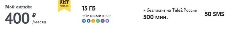 """лучший тариф теле2 для звонков """"Мой онлайн"""""""