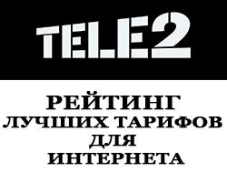 рейтинг лучших тарифов Теле2 для интернета